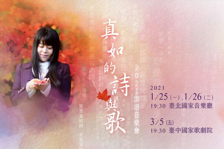 夢蓮花文化藝術基金會2021「真如的詩與歌」讚頌音樂會三場圓滿演出