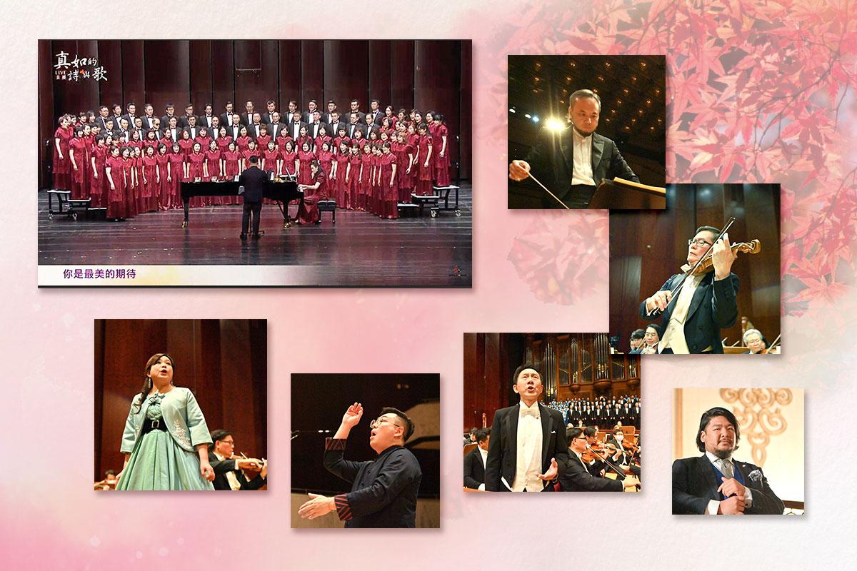 夢蓮花「真如的詩與歌」讚頌音樂會邀請多位享譽國內外的音樂家、夢蓮花交響樂團與合唱團,演繹純淨動人的讚頌