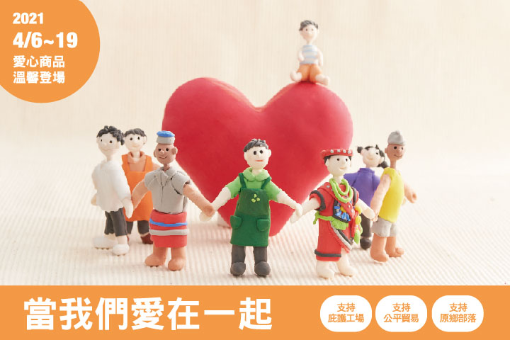 里仁打造社會公益平台,用愛支持庇護工作者自立!