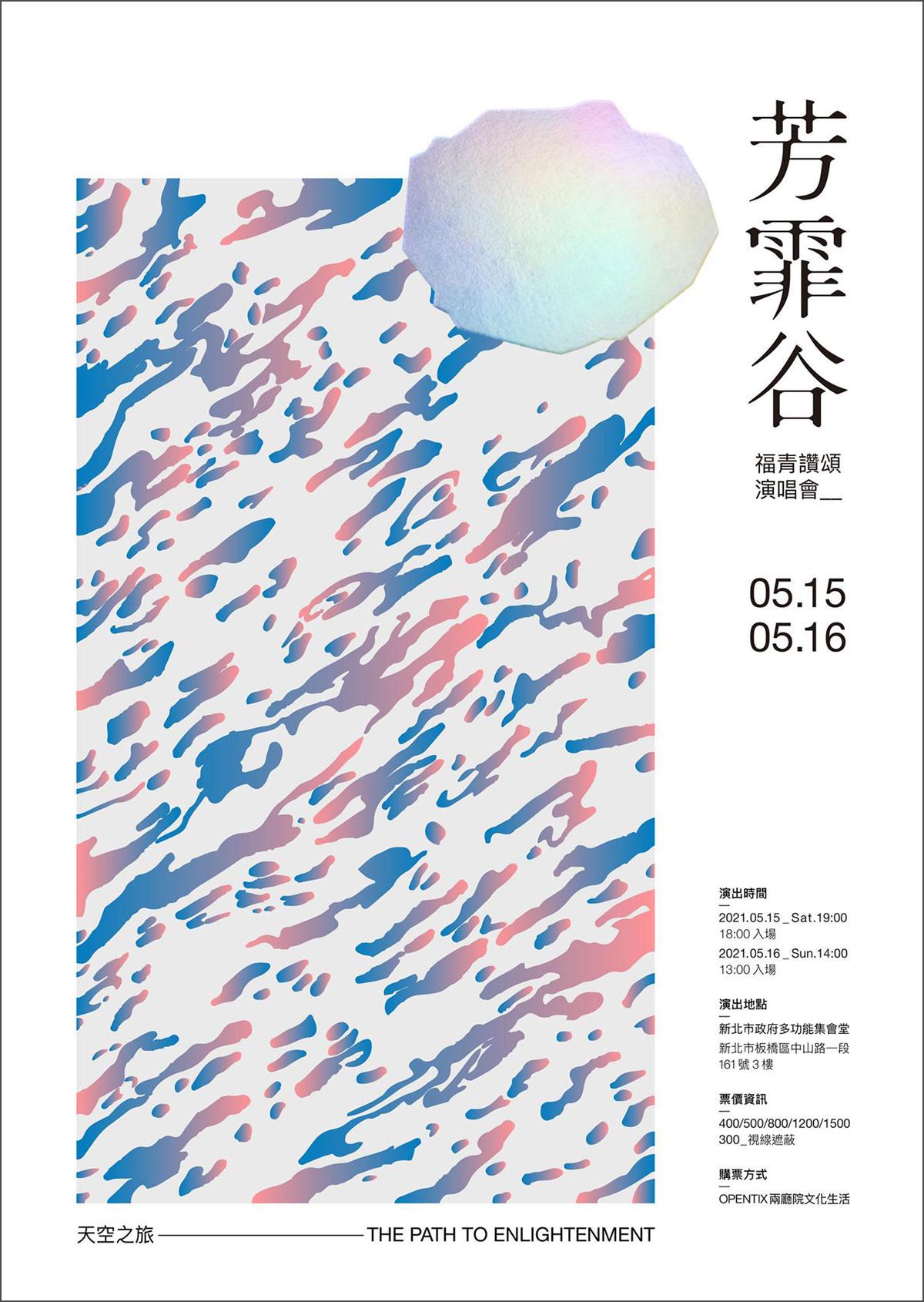 福智文教「2021天空之旅福青讚頌演唱會—芳霏谷」售票盈餘將全數捐贈予台灣潤群協會回饋社會