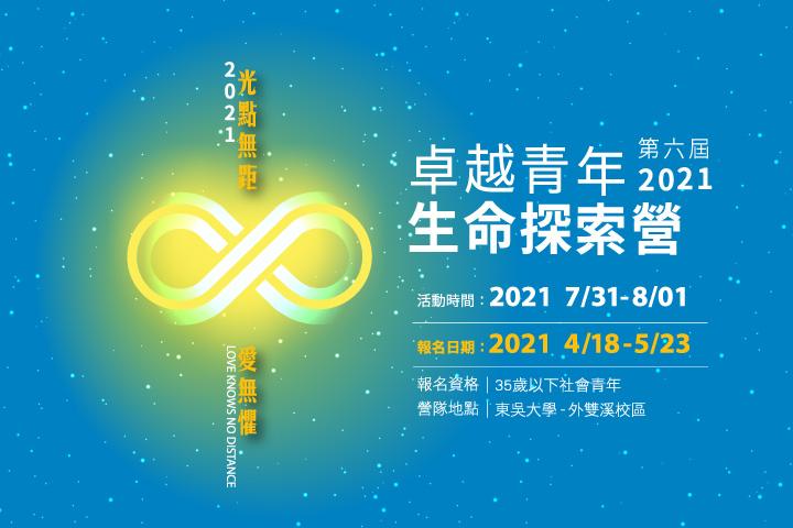 光點無距,愛無懼!2021 卓越青年生命探索營開始報名至 5/23 止!