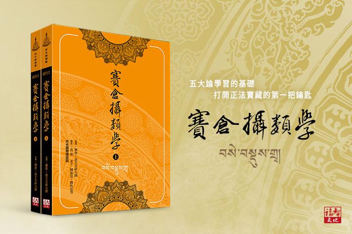 譯師之旅:《賽倉攝類學》,法藏之鑰
