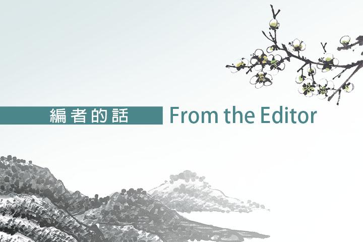 《福智之聲》235期——編者的話