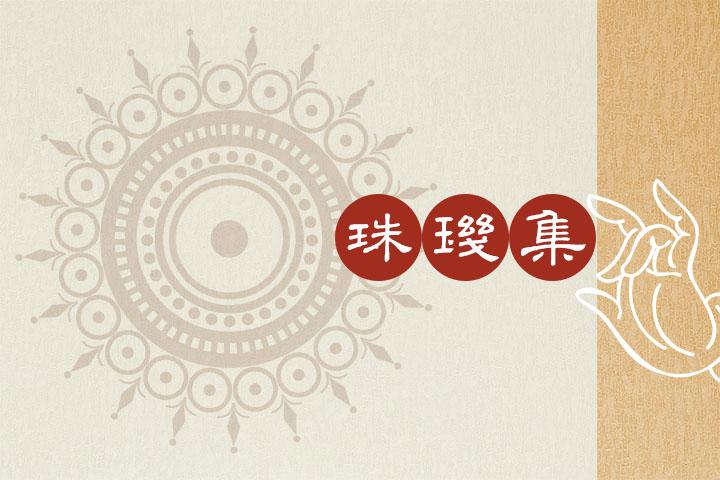 《福智之聲》236期——珠璣集