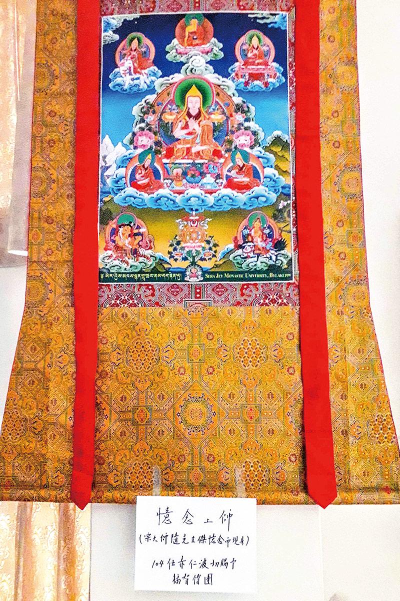 仁波切贈與福智僧團宗大師隨克主傑尊者憶念而現身的唐卡。