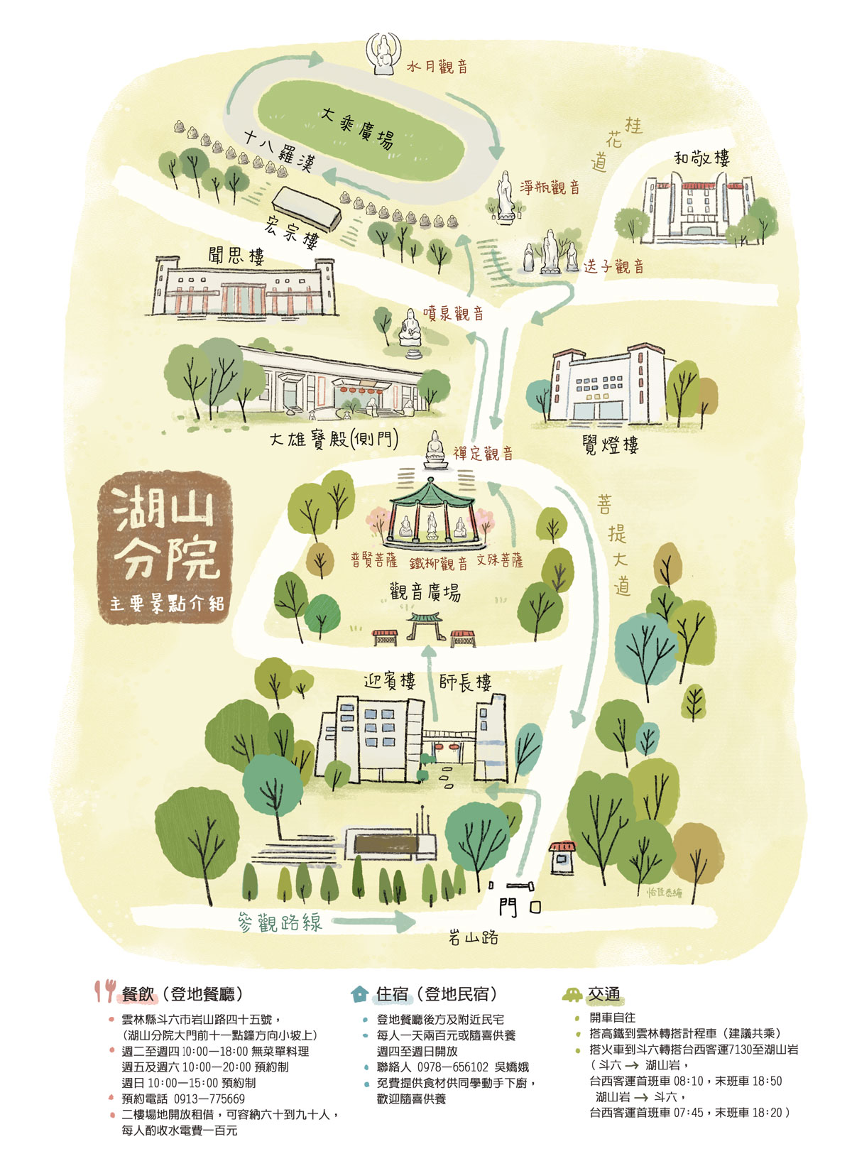 湖山分院主要景點介紹