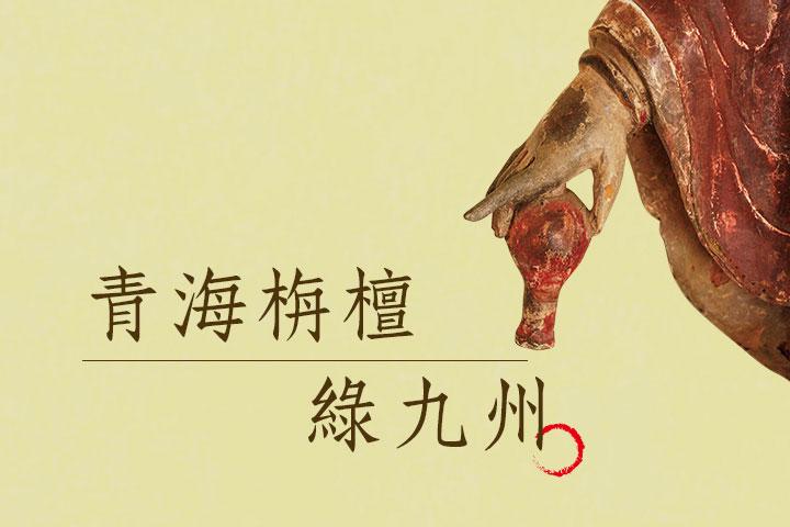 本期專題:青海栴檀綠九州