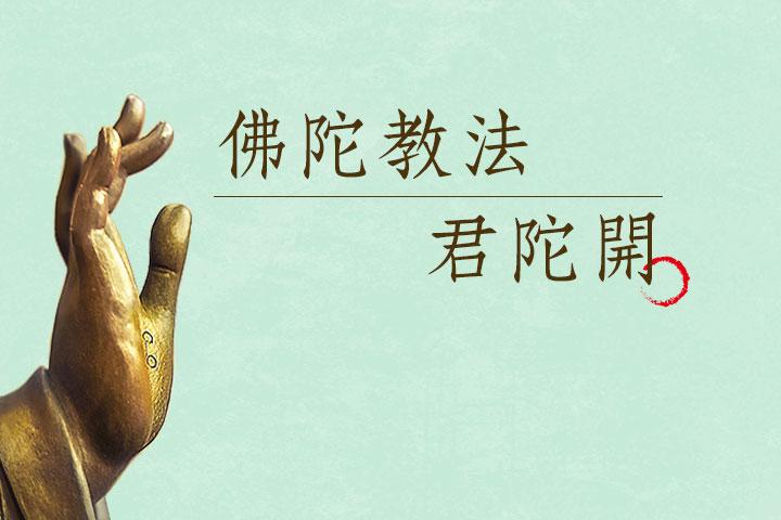 本期專題:佛陀教法君陀開
