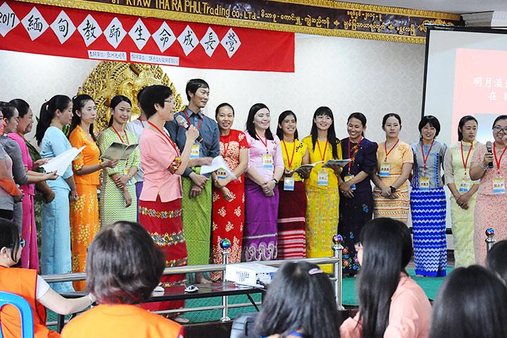 緬甸教師營