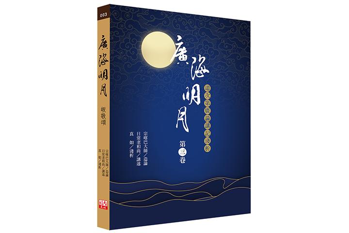 廣海明月:道次第廣論講記淺析(第三卷)