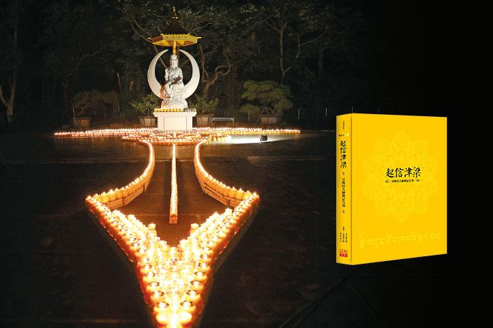 靈山一會:燃燈.譯著.盼你來——宗喀巴大師圓寂600週年紀念