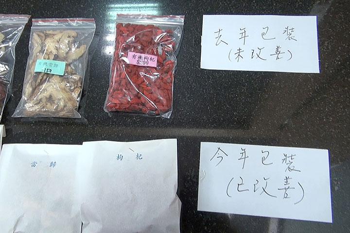 食材包裝積極減用塑膠袋