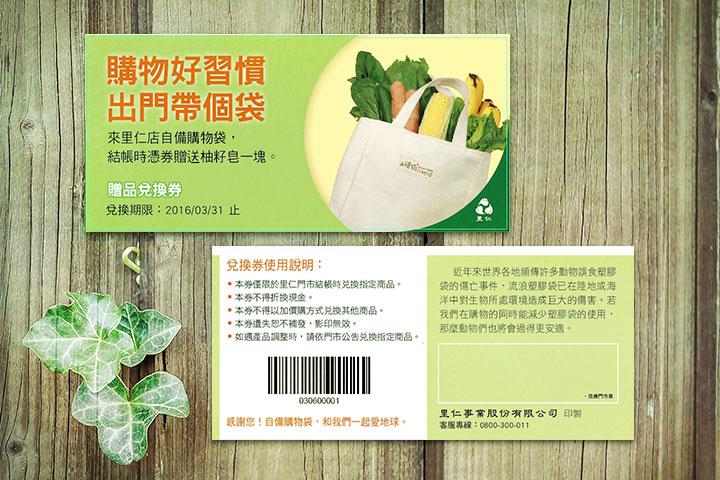 里仁推出自備環保袋贈送柚子皂的活動,教育消費者