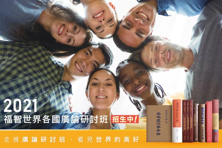 2018福智國際廣論研討班招生,歡迎報名!