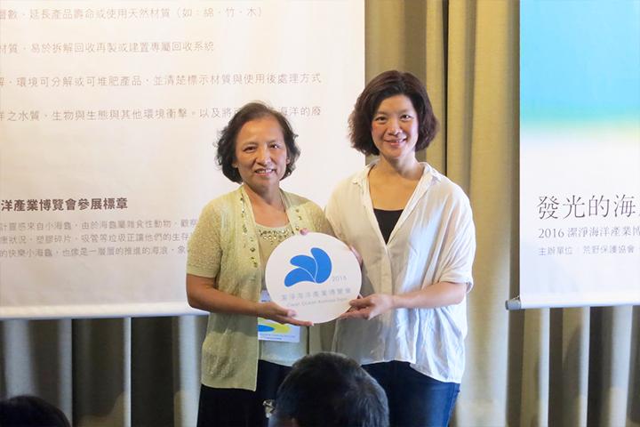 里仁獲頒潔淨海洋博覽會參展標章