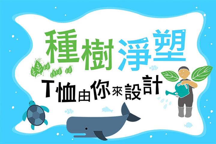 種樹淨塑護地球T恤設計徵稿活動