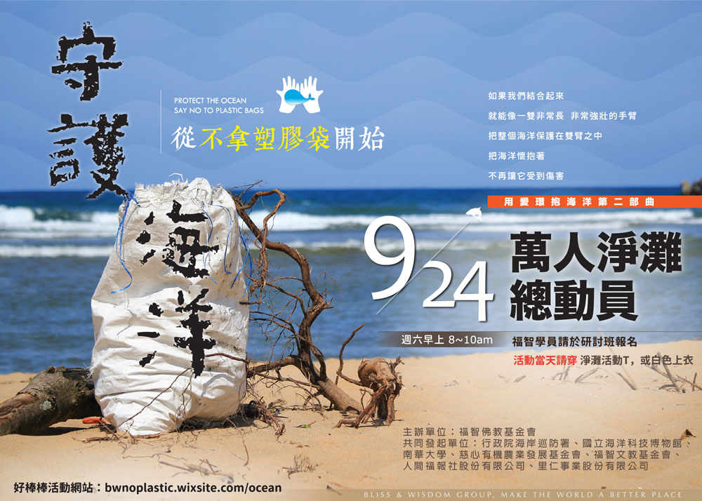 守護海洋,從不拿塑膠袋開始活動海報