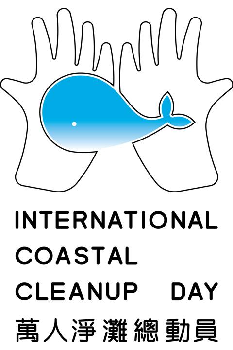 守護海洋,不拿塑膠袋