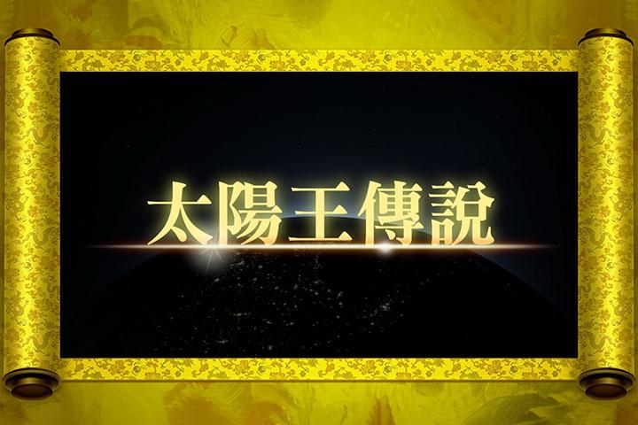 2016 憶師恩法會讚頌曲〈太陽王傳說〉MV