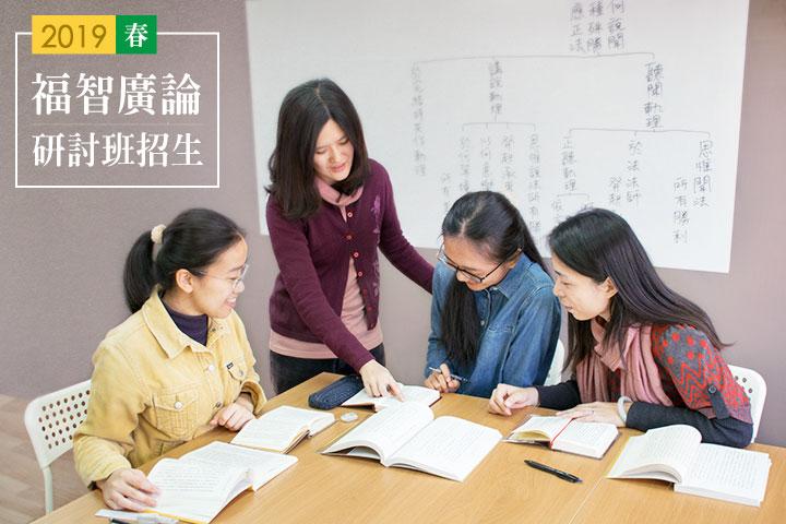 不忍錯過的智慧之學,2019福智春季廣論班招生中