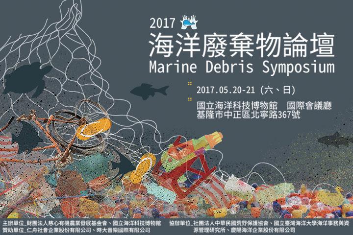 正視海洋汙染,慈心與海科館舉辦「海洋廢棄物論壇」