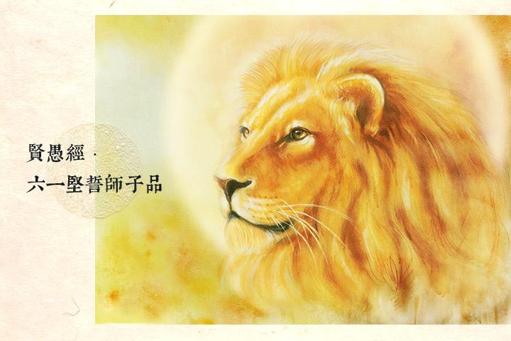 【恭敬僧寶】寧捨生命,不捨恭敬的獅子