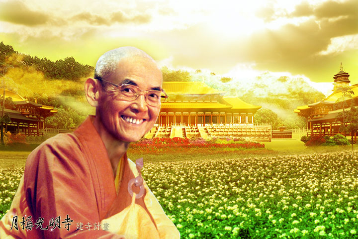 日常師父大願——建立圓滿教法