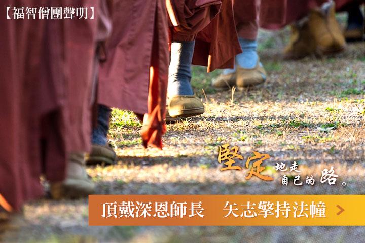 頂戴深恩師長 矢志擎持法幢——福智團體 2017 解夏聲明