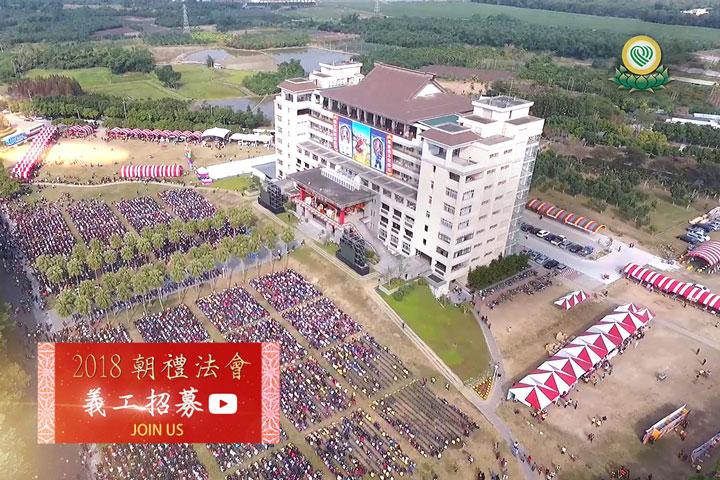 2018福智朝禮法會,園區場義工招募影片上線,歡迎報名!