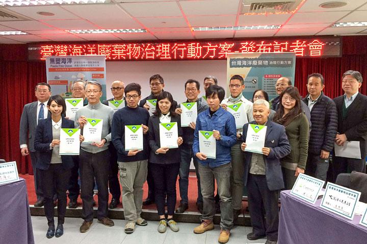 慈心有機農業發展基金會與環保署及各界環保團體啟動「臺灣海洋廢棄物治理行動方案」