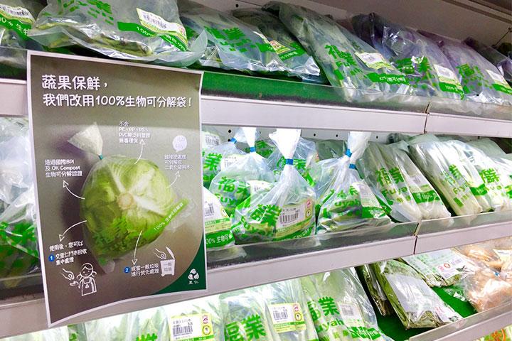 里仁生物可分解袋(蔬菜類)