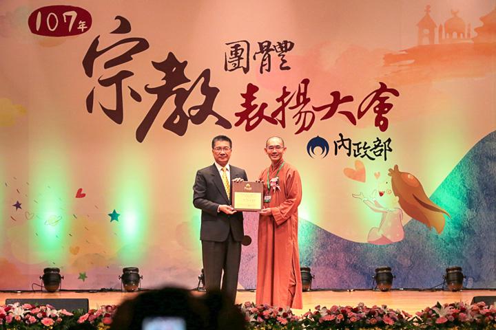 福智比丘僧團、比丘尼僧團,獲選內政部績優宗教團體「107宗教公益獎」