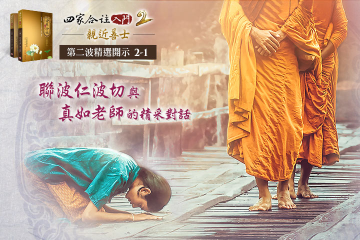《四家合註入門2》發行精彩摘選:由時運故,如何看待善知識?