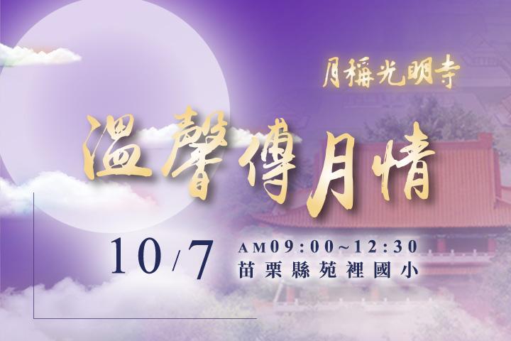 苗栗月稱光明寺10/7舉辦「溫馨傳月情」活動