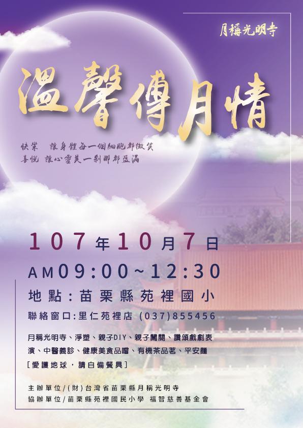 「溫馨傳月情」活動海報