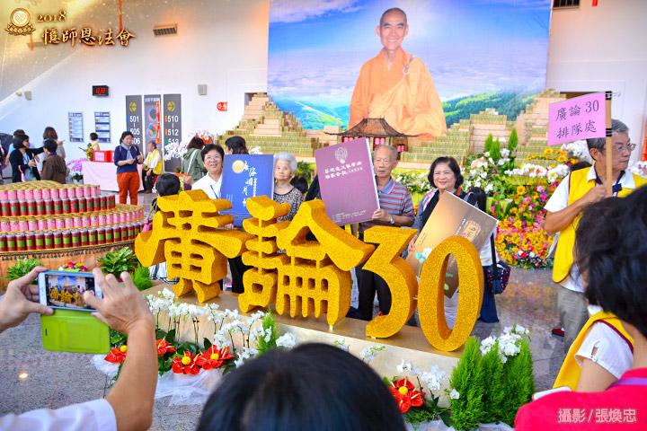 【2018憶師恩法會特輯】僧俗並濟 師徒相繼 般若千年 傳燈不息