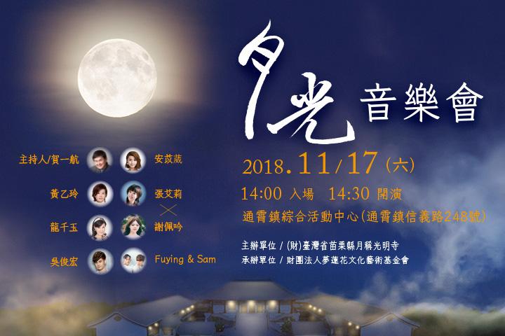 福智月稱光明寺11/17於苗栗舉辦「2018月光音樂會」