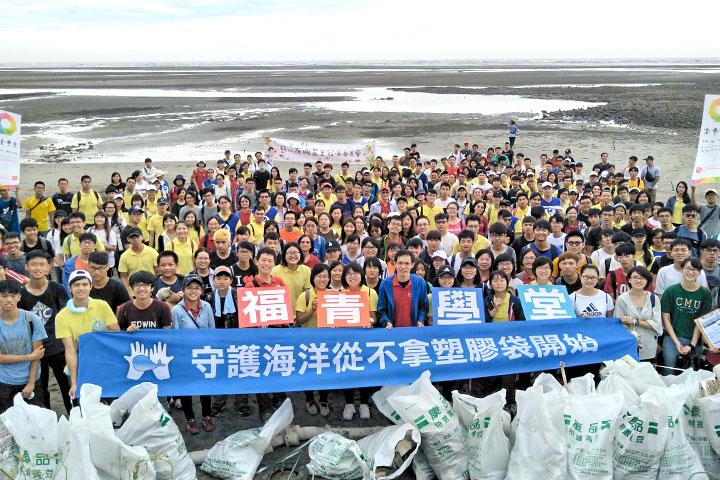舉辦「2018 用愛環抱海洋 Big Blue 淨灘總動員」,以教育為本,由自身力行開始,為地球盡一份責任。