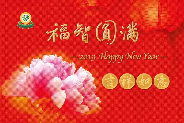 福智團體敬祝各位新年快樂,歡迎邀請親朋好友訂閱福智官方電子報,共同傳遞良善美好的訊息。