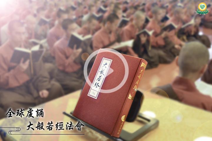 全球虔誦《大般若經》法會