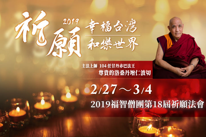 【2019 祈願法會】「幸福臺灣,和樂世界」法會預告