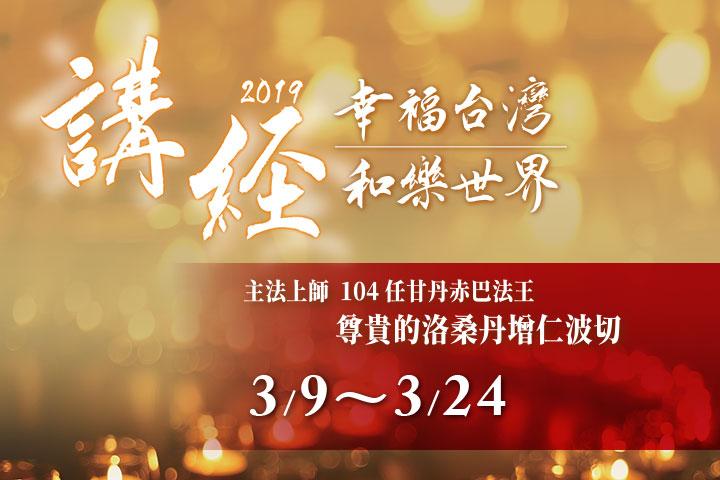 【2019 祈願講經法會】「幸福臺灣,和樂世界」法會重點集錦