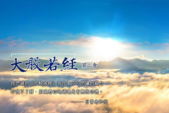 聖者之母,經中之王,福智官網將推出《大般若經》經典專頁