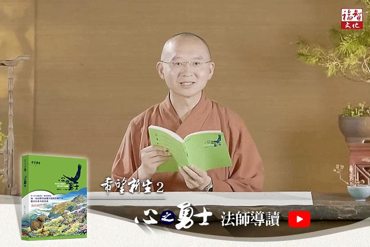 《希望新生2—心之勇士》4/15出版,如得法師為您我導讀