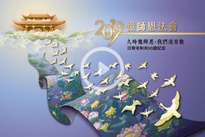 【2019福智憶師恩】前行影片,暖心的助跑力