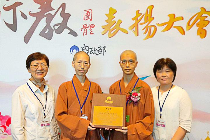 福智僧團獲內政部108年績優宗教團體表揚,共創幸福永續十善社會