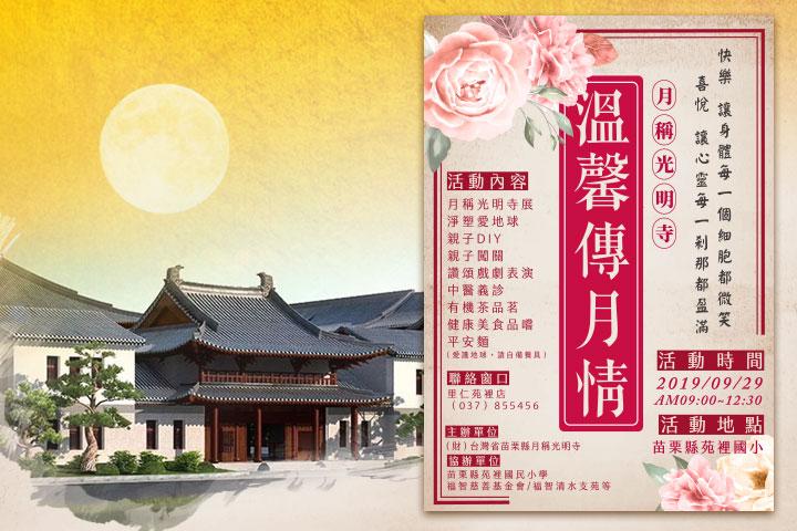 福智9/29舉辦2019月稱光明寺「溫馨傳月情」活動