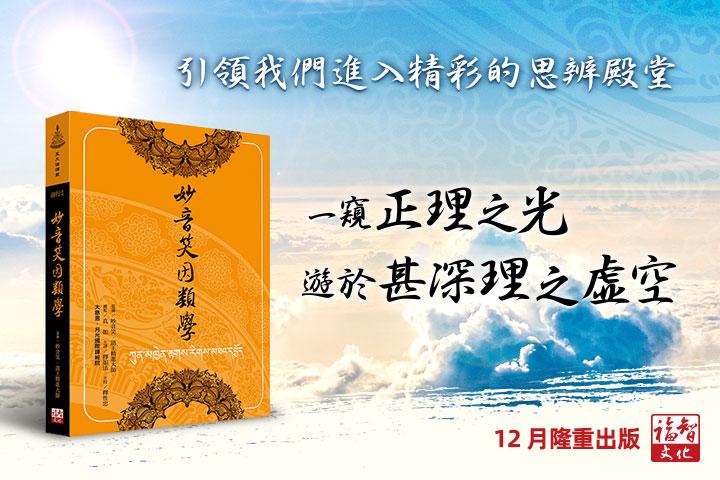 進入精彩的思辨聖殿,《妙音笑因類學》中文版問世