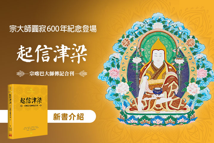 《起信津梁——宗喀巴大師傳記合刊》,宗大師圓寂 600 年紀念登場