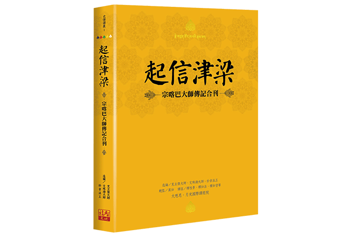 《起信津梁——宗喀巴大師傳記合刊》